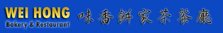 Logo-weihong4